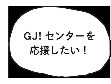 GJ!センターを応援したい